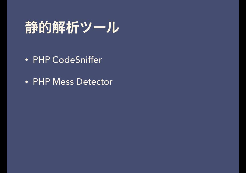 ੩తղੳπʔϧ • PHP CodeSniffer • PHP Mess Detector