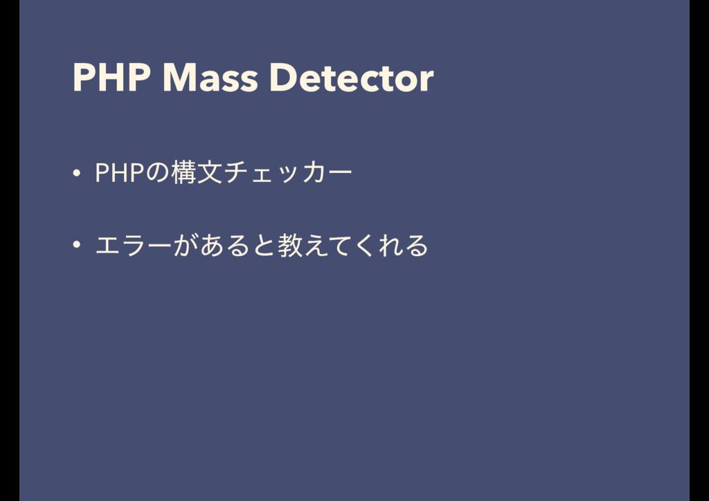 PHP Mass Detector • PHPͷߏจνΣοΧʔ • Τϥʔ͕͋Δͱڭ͑ͯ͘ΕΔ