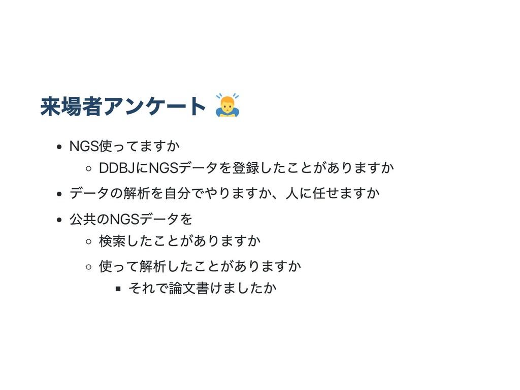 来場者アンケー ト NGS 使ってますか DDBJ にNGS デー タを登録したことがあります...