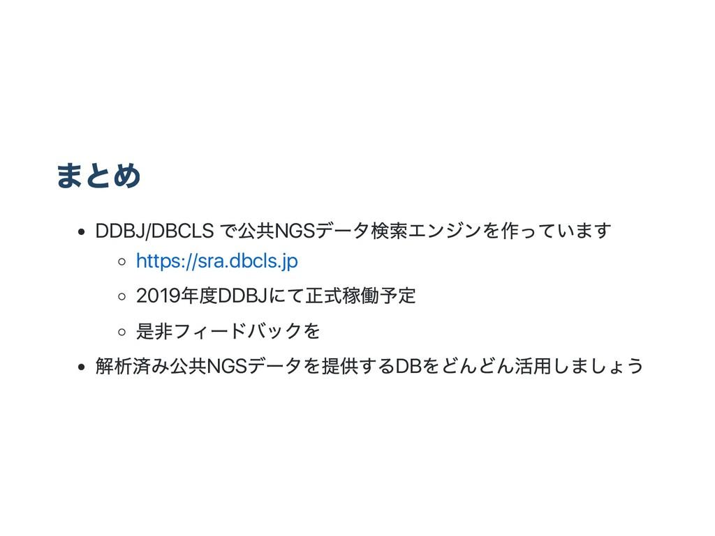 まとめ DDBJ/DBCLS で公共NGS デー タ検索エンジンを作っています https:/...