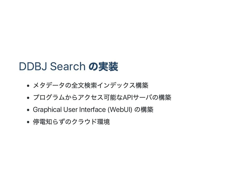 DDBJ Search の実装 メタデー タの全文検索インデックス構築 プログラムからアクセス...