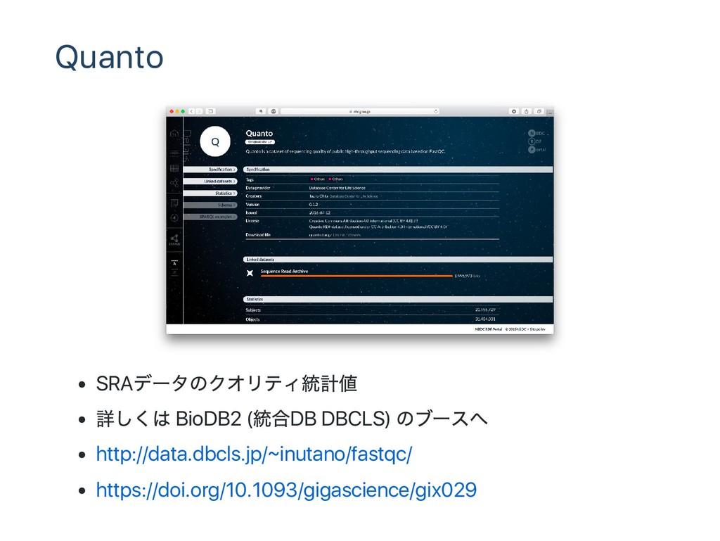 Quanto SRA デー タのクオリティ統計値 詳しくは BioDB2 ( 統合DB DBC...