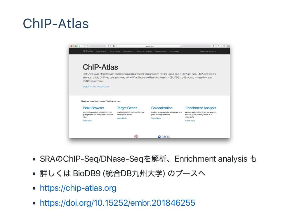 ChIP‑Atlas SRA のChIP‑Seq/DNase‑Seq を解析、Enrichme...