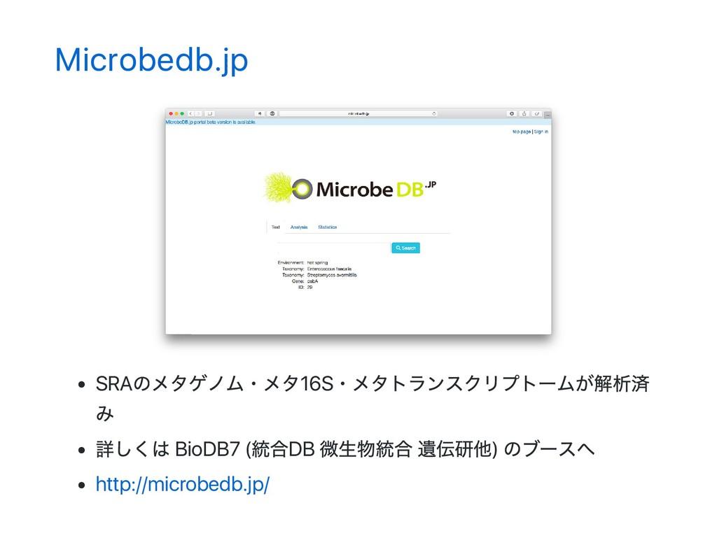 Microbedb.jp SRA のメタゲノム・ メタ16S・ メタトランスクリプトー ムが解...