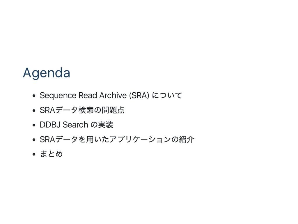 Agenda Sequence Read Archive (SRA) について SRA デー ...