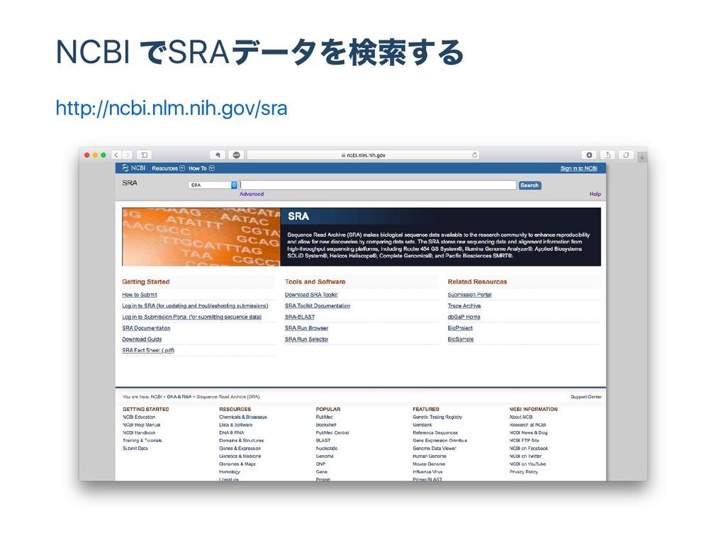 NCBI でSRA デー タを検索する http://ncbi.nlm.nih.gov/sra