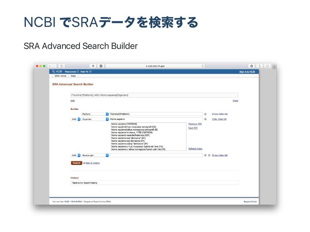 NCBI でSRA デー タを検索する SRA Advanced Search Builder