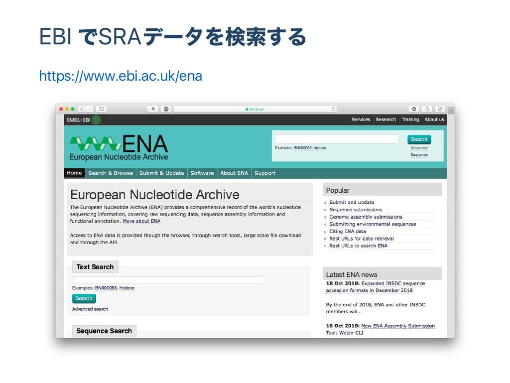 EBI でSRA デー タを検索する https://www.ebi.ac.uk/ena