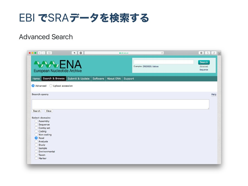EBI でSRA デー タを検索する Advanced Search