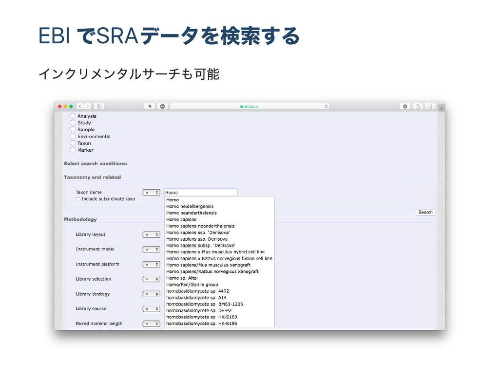 EBI でSRA デー タを検索する インクリメンタルサー チも可能