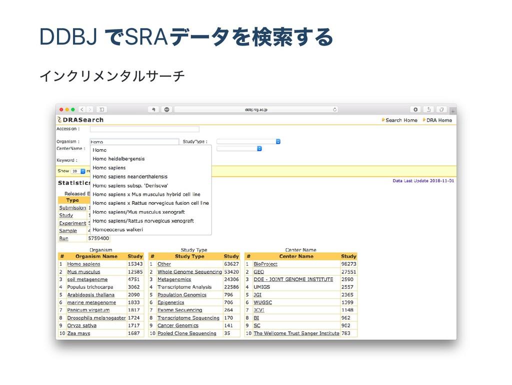DDBJ でSRA デー タを検索する インクリメンタルサー チ