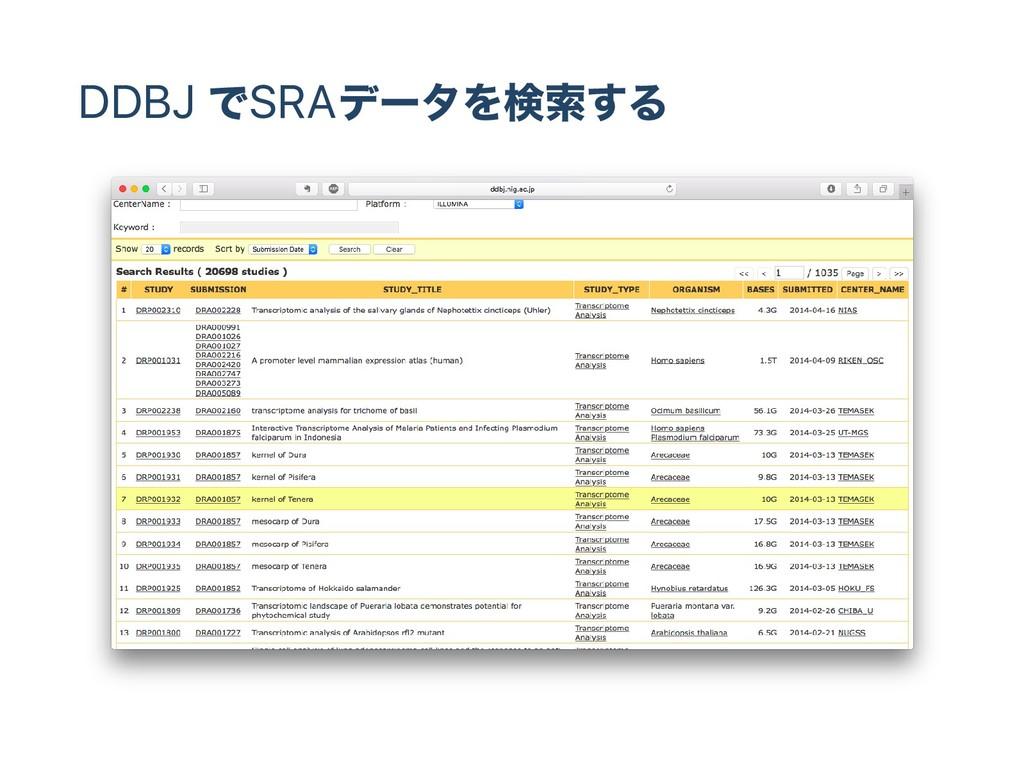 DDBJ でSRA デー タを検索する