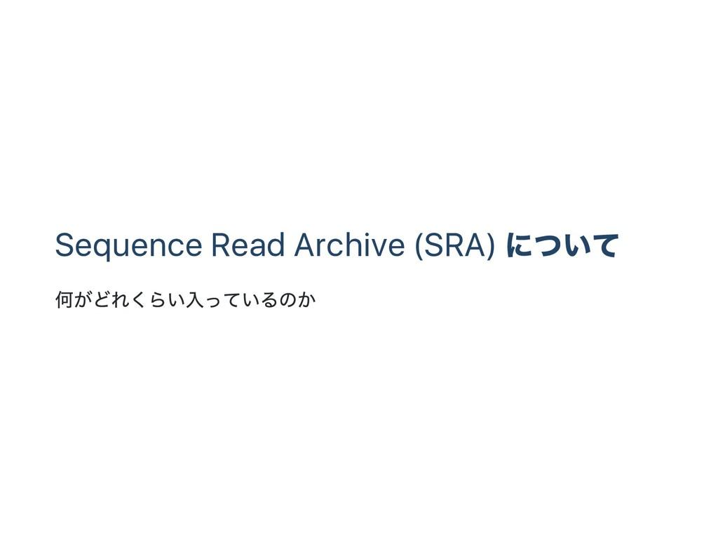 Sequence Read Archive (SRA) について 何がどれくらい入っているのか