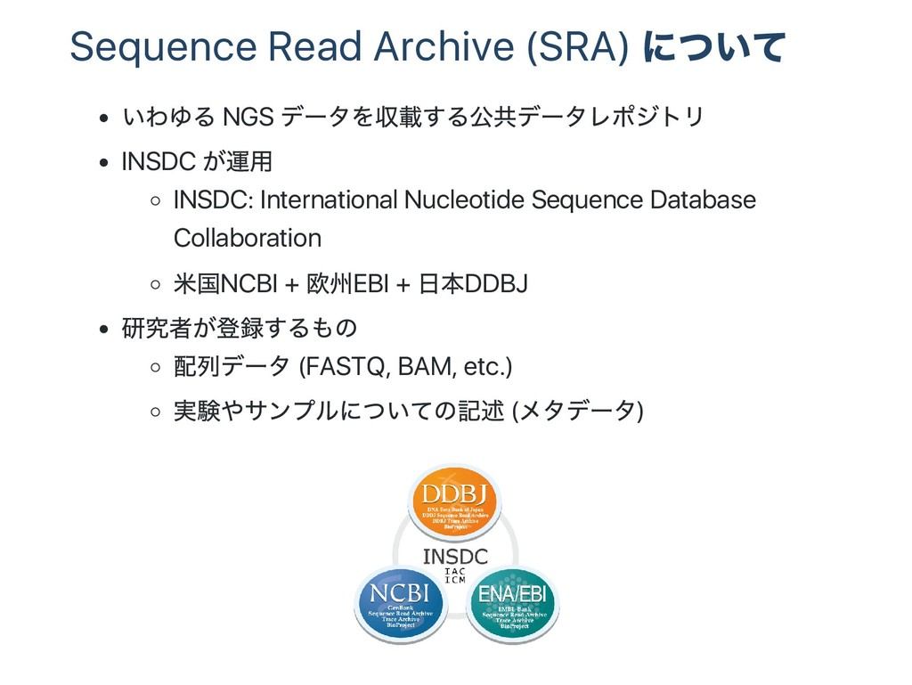 Sequence Read Archive (SRA) について いわゆる NGS デー タを...