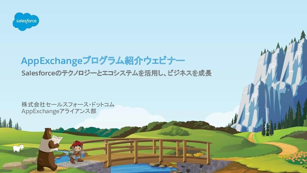 AppExchangeプログラム紹介ウェビナー Salesforceのテクノロジーとエコシステ...