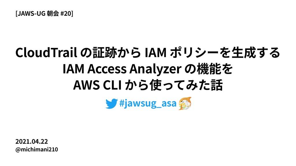 2021.04.22 @michimani210 CloudTrail IAM IAM Acc...
