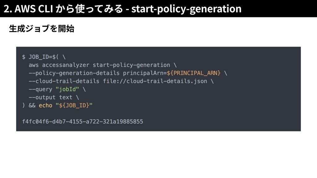 2. AWS CLI - start-policy-generation
