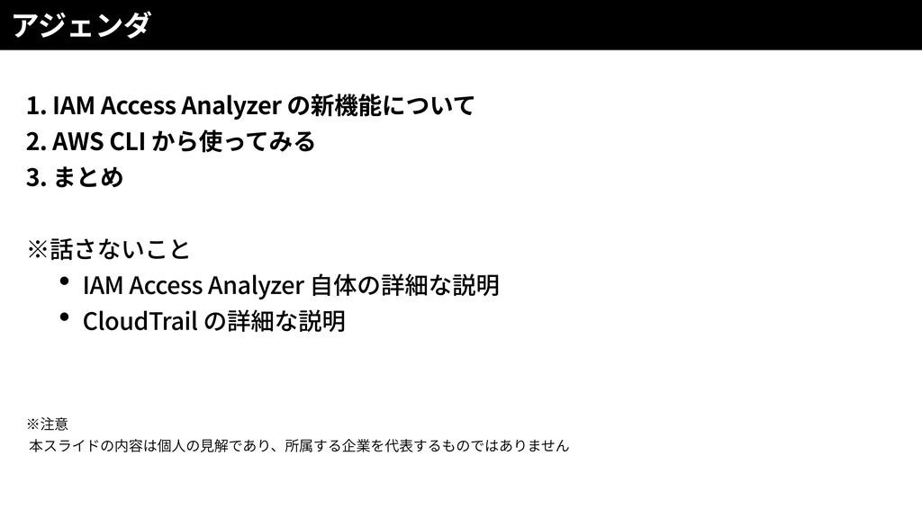 1. IAM Access Analyzer 2. AWS CLI 3. IAM Access...