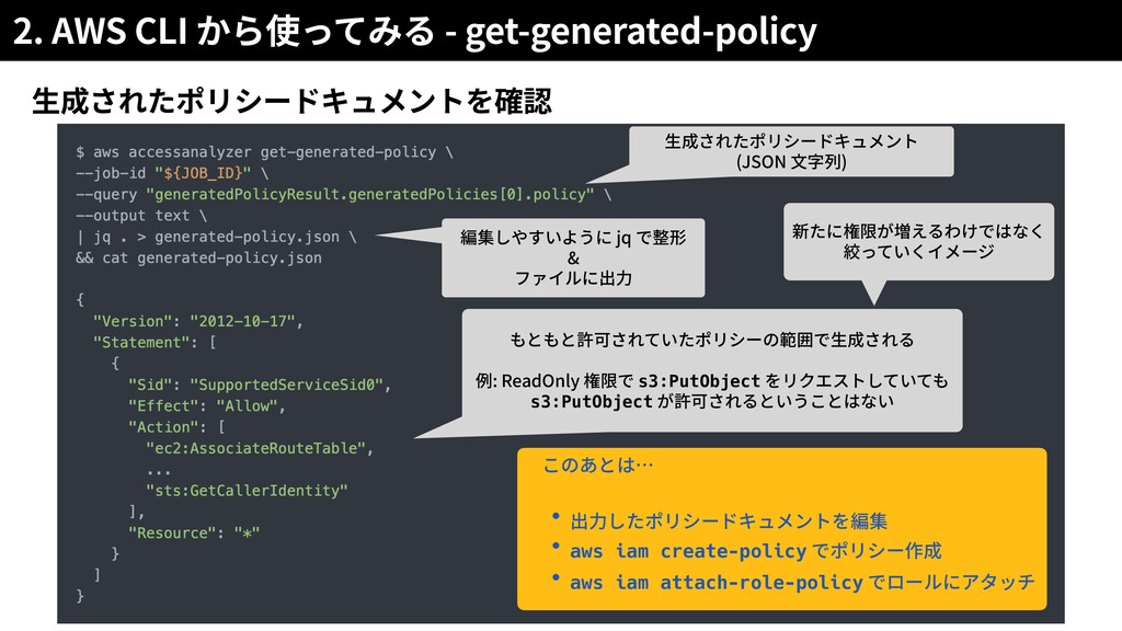 2. AWS CLI - get-generated-policy (JSON ) jq & ...