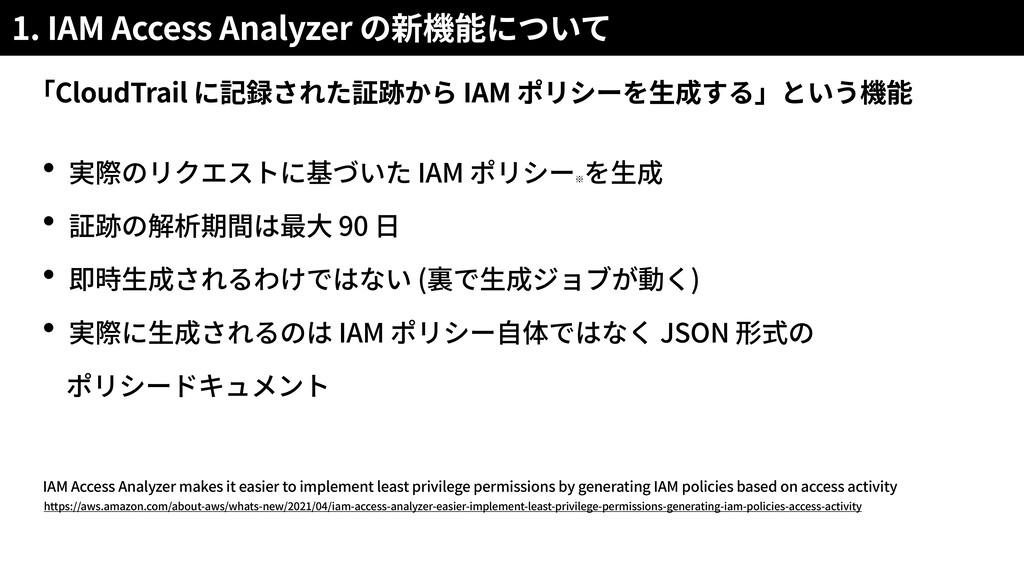 1. IAM Access Analyzer CloudTrail IAM IAM 90 ( ...