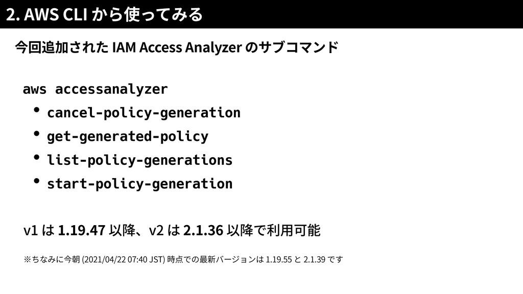 2. AWS CLI IAM Access Analyzer aws accessanalyz...