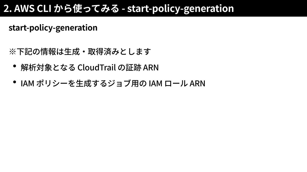 2. AWS CLI - start-policy-generation start-poli...