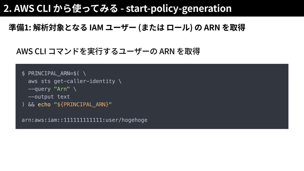 2. AWS CLI - start-policy-generation 1: IAM ( )...