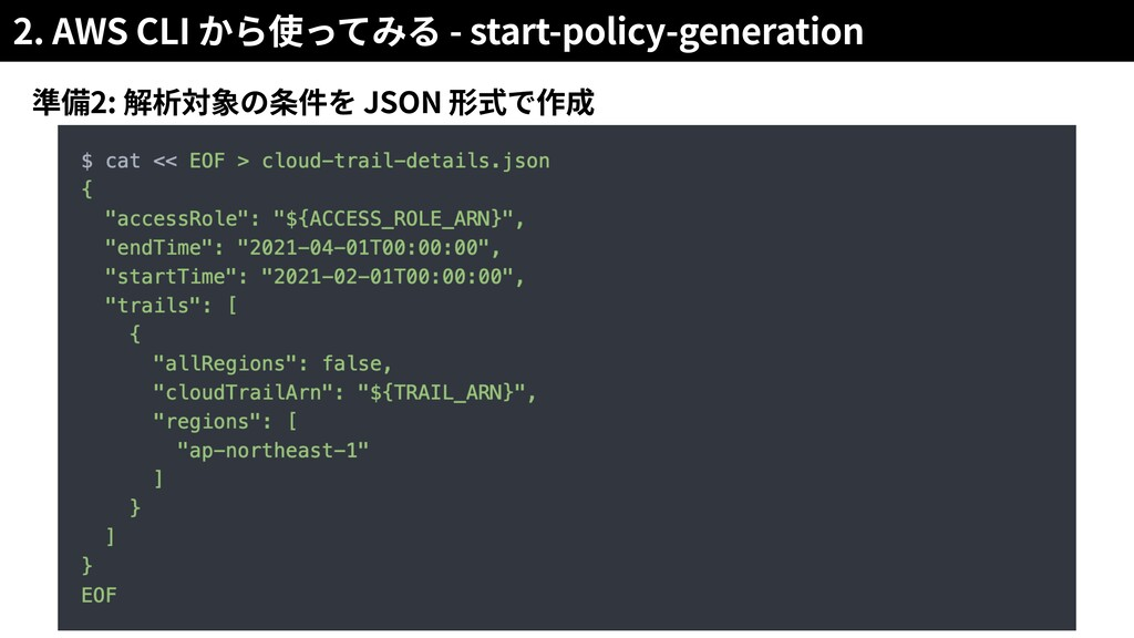 2. AWS CLI - start-policy-generation 2: JSON