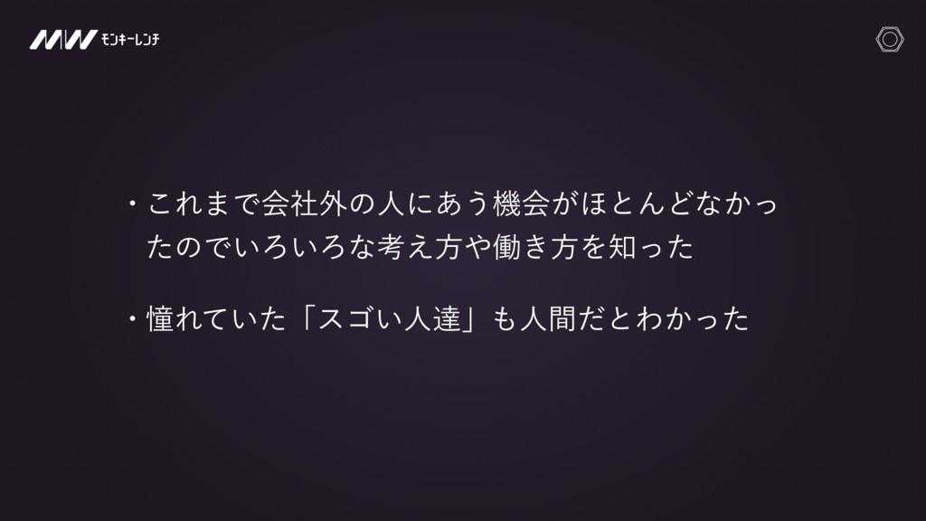 w ͜Ε·Ͱձࣾ֎ͷਓʹ͋͏ػձ͕΄ͱΜͲͳ͔ͬ ͨͷͰ͍Ζ͍Ζͳߟ͑ํಇ͖ํΛͬͨ w...