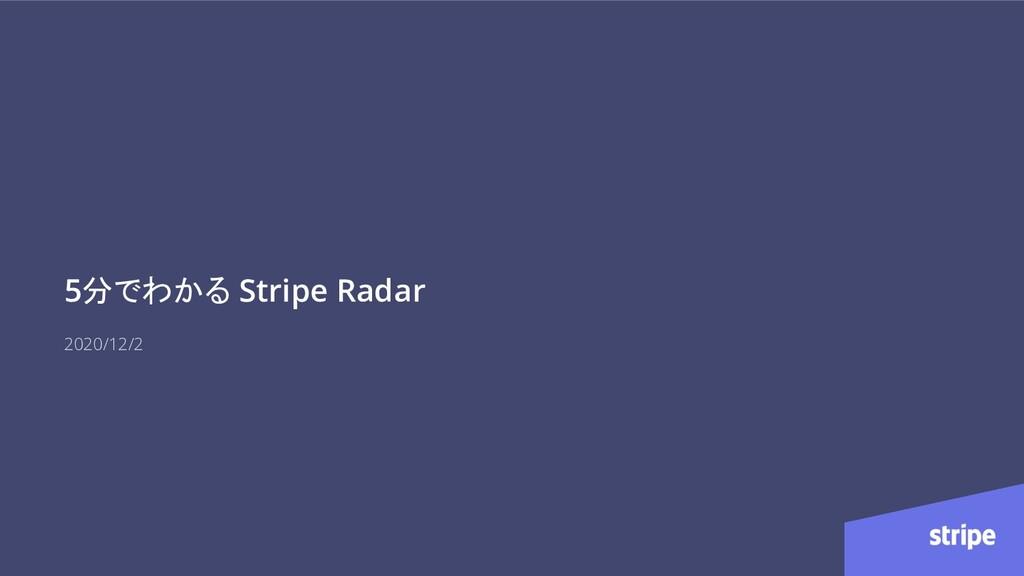 2020/12/2 5分でわかる Stripe Radar