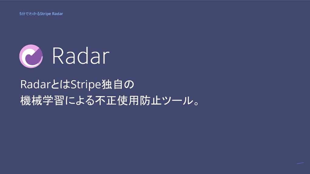 5分でわかるStripe Radar RadarとはStripe独自の 機械学習による不正使用...