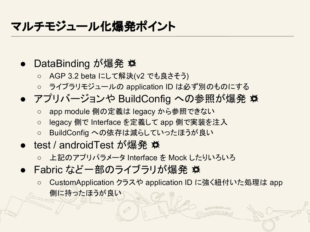 マルチモジュール化爆発ポイント ● DataBinding が爆発 ○ AGP 3.2 bet...