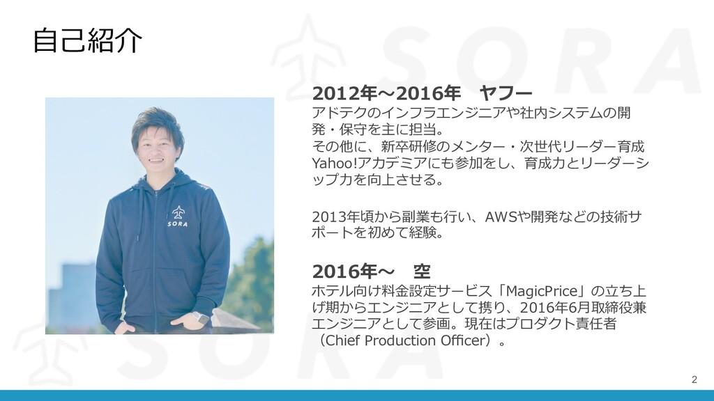 ⾃⼰紹介 2 2012年〜2016年 ヤフー アドテクのインフラエンジニアや社内システムの開 ...
