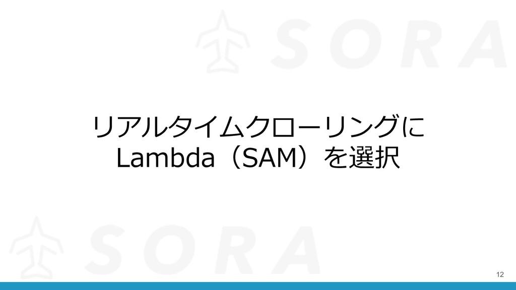 リアルタイムクローリングに Lambda(SAM)を選択 12