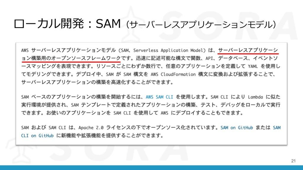 ローカル開発︓SAM(サーバーレスアプリケーションモデル) 21