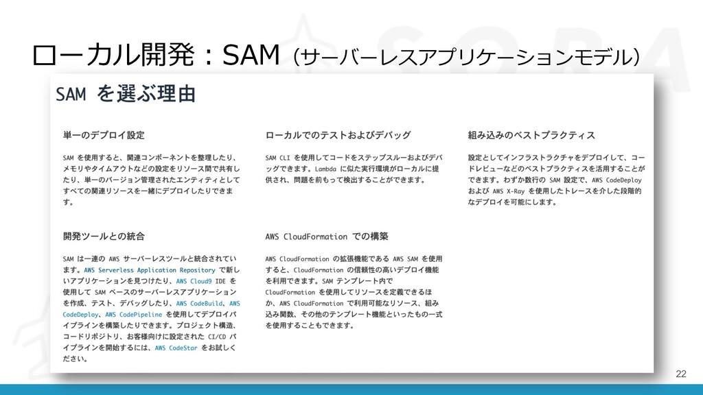 ローカル開発︓SAM(サーバーレスアプリケーションモデル) 22