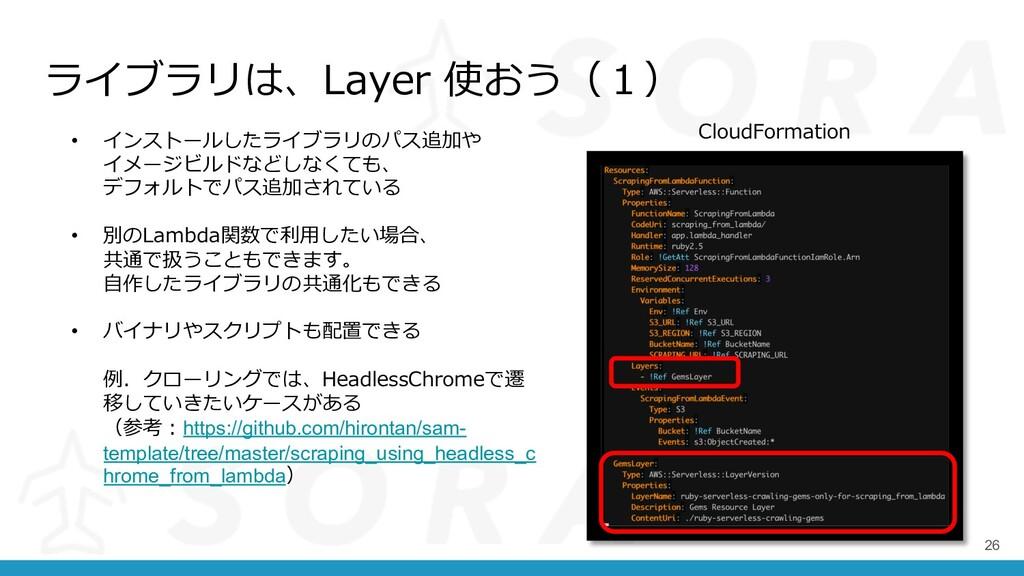 ライブラリは、Layer 使おう(1) 26 • インストールしたライブラリのパス追加や イメ...