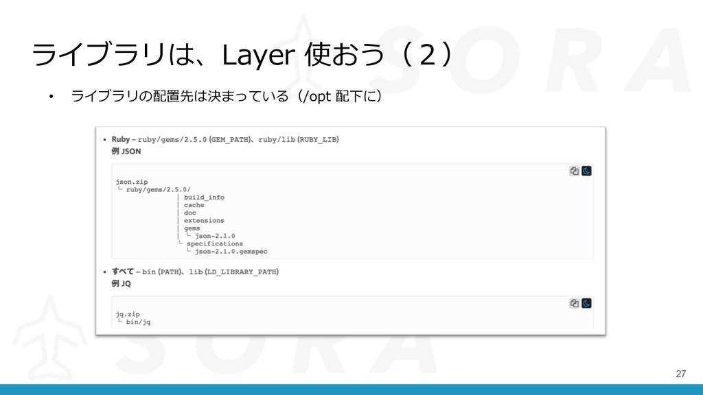 ライブラリは、Layer 使おう(2) 27 • ライブラリの配置先は決まっている(/opt ...