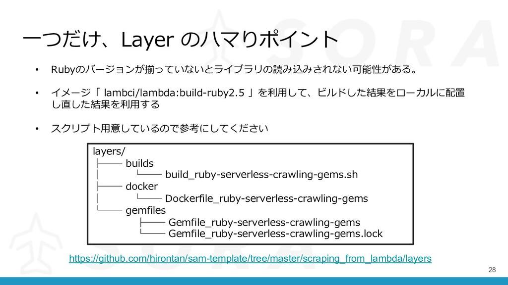 ⼀つだけ、Layer のハマりポイント 28 • Rubyのバージョンが揃っていないとライブラ...
