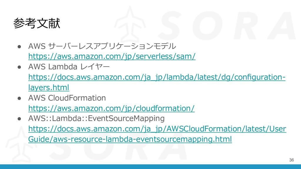 参考⽂献 ● AWS サーバーレスアプリケーションモデル https://aws.amazon...