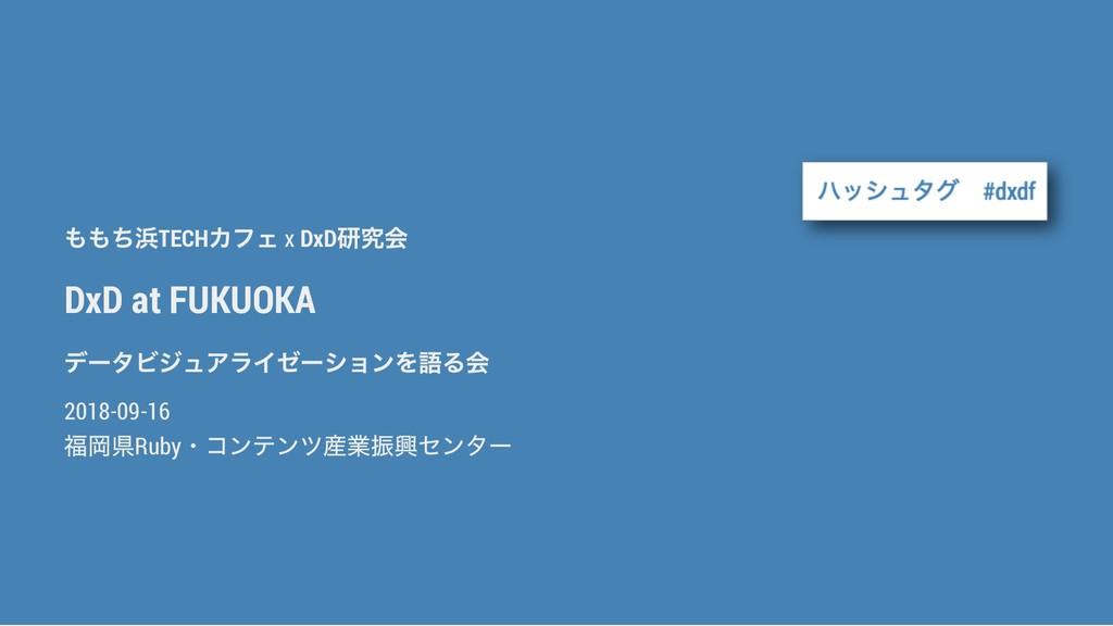 TECH x DxD DxD at FUKUOKA 2018-09-16 Ruby