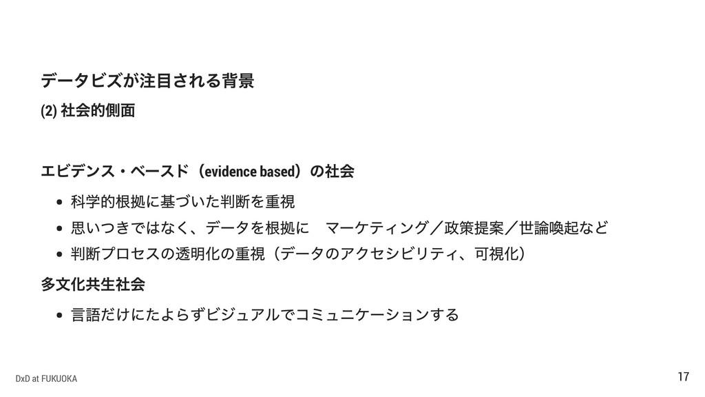 (2) evidence based DxD at FUKUOKA 17