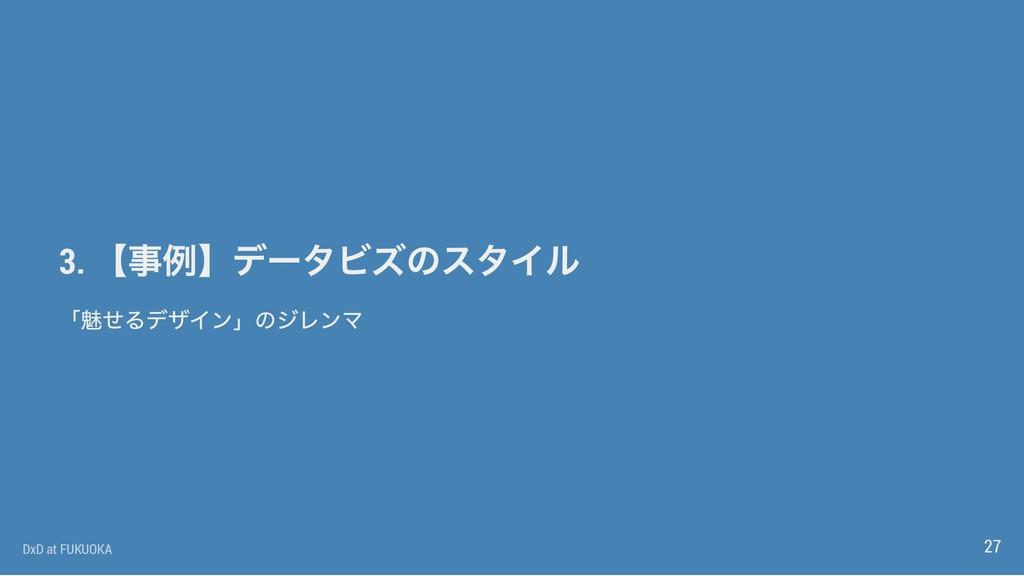 3. DxD at FUKUOKA 27