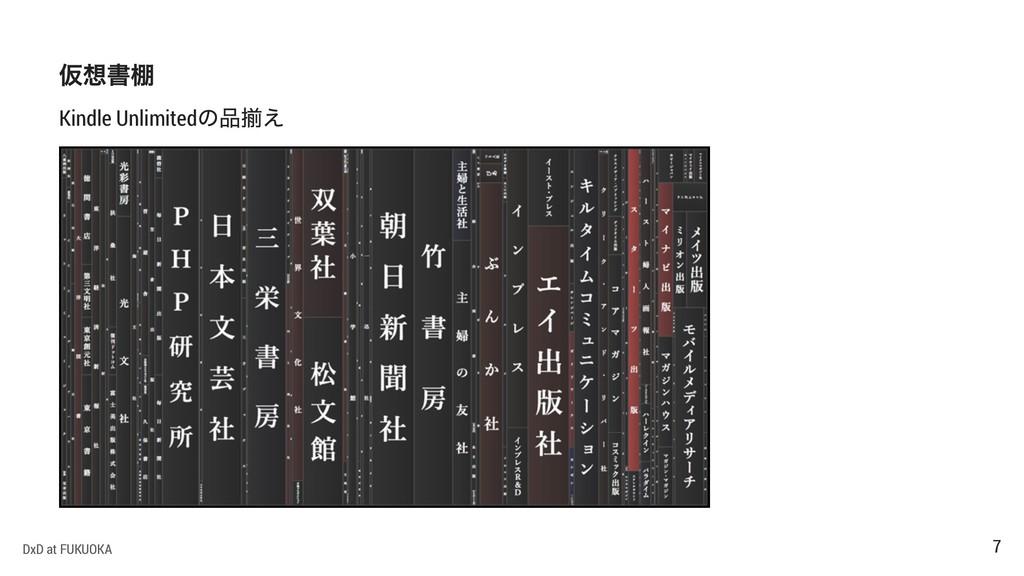Kindle Unlimited DxD at FUKUOKA 7
