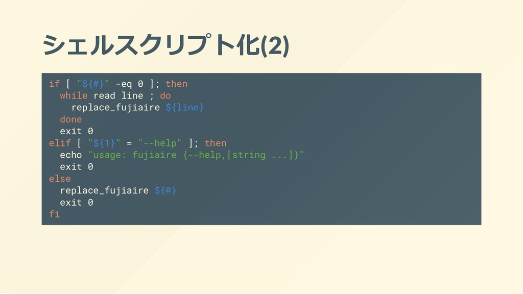 """シェルスクリプト化(2) if [ """"${#}"""" -eq 0 ]; then while re..."""