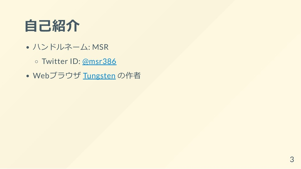 ⾃⼰紹介 ハンドルネーム: MSR Twitter ID: @msr386 Webブラウザ T...