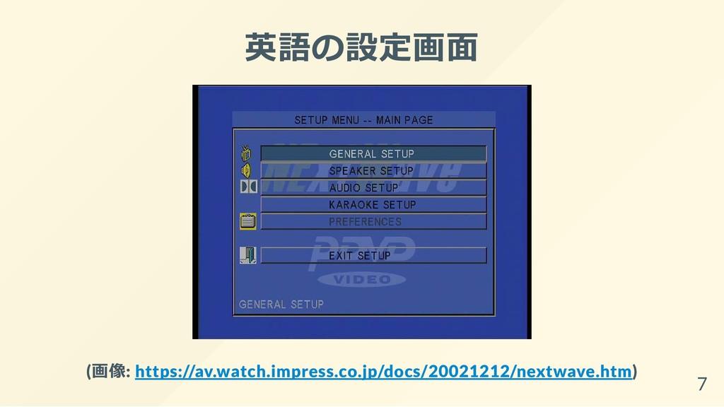 英語の設定画⾯ (画像: https://av.watch.impress.co.jp/doc...