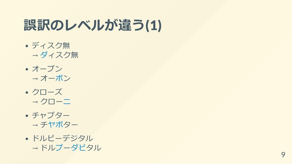誤訳のレベルが違う(1) ディスク無 → ダィスク無 オープン → オーボン クローズ → ク...