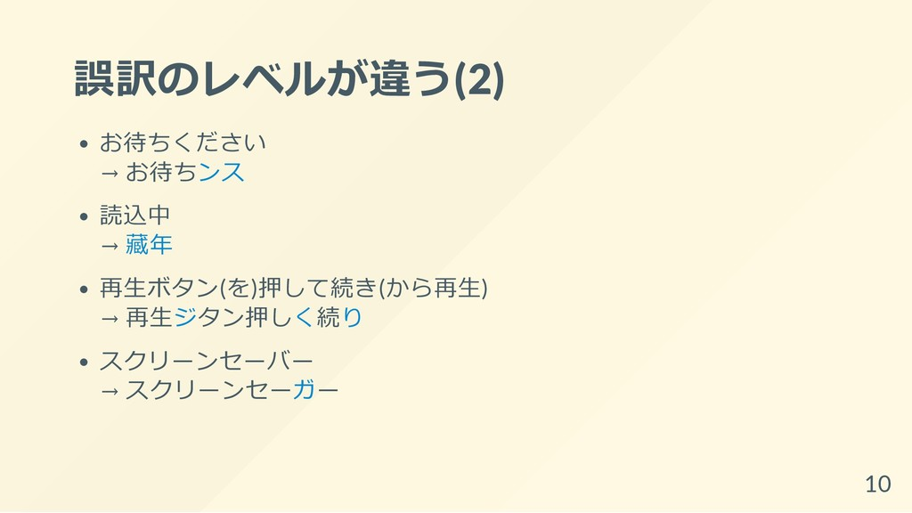 誤訳のレベルが違う(2) お待ちください → お待ちンス 読込中 → 藏年 再⽣ボタン(を)押...