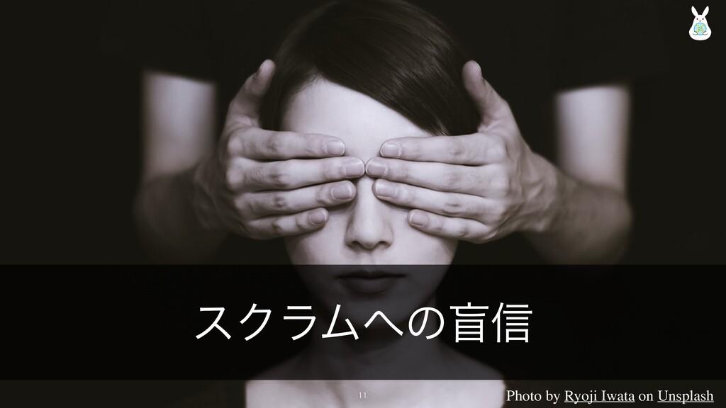 εΫϥϜͷ৴ Photo by Ryoji Iwata on Unsplash